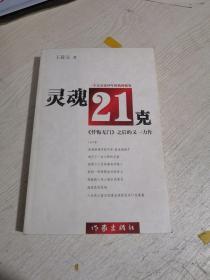 灵魂21克