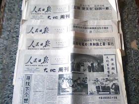 人民日报《大地周刊》副刊 四版 1999年(共六份)