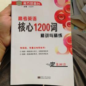 高考英语核心1200词精讲与精炼  定量解读