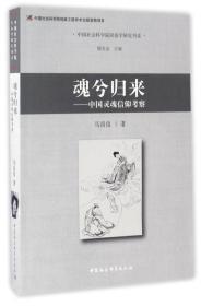 魂兮归来:中国灵魂信仰考察