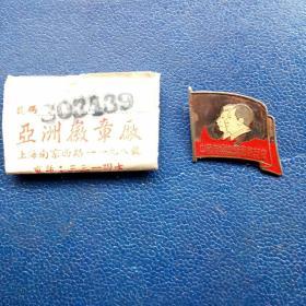 50年代,上海亚洲徽章厂(毛泽东斯大林像中苏友好协会会员证章。袋套)