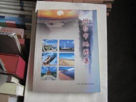 烟台市地图集(大16开)2008.5