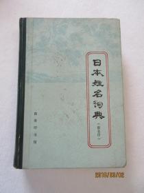 日本姓名词典(假名序)——史群编,商务印书馆
