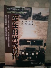 军事大视野丛书:军车的光辉时代