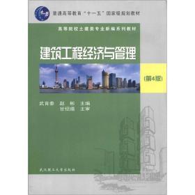 """普通高等教育""""十一五""""国家级规划教材:建筑工程经济与管理(第4版)"""