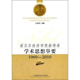 诺贝尔经济学获奖者学术思想举要(1969-2010)