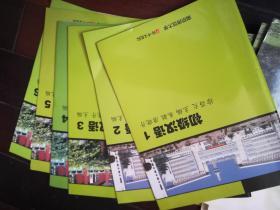 初级汉语(1—6)中韩交流