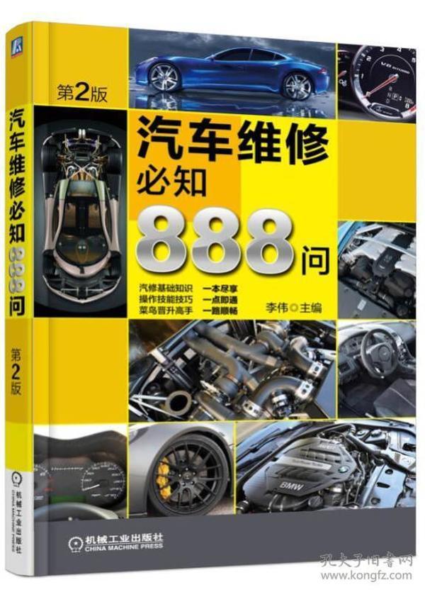汽车维修必知888问(第2版)