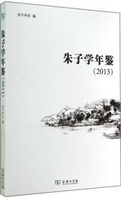 朱子学年鉴(2013)