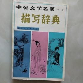 中外文学名著描写辞典,下册