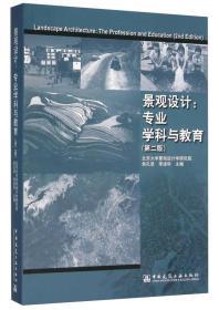 景观设计:专业学科与教育(第2版)