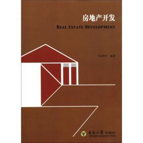 房地产开发张建坤东南大学出版社9787564132095s