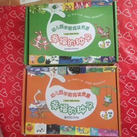 幼儿园早期阅读资源 幸福的种子 中班 上下 盒装,【盒子八五品,书本九品】