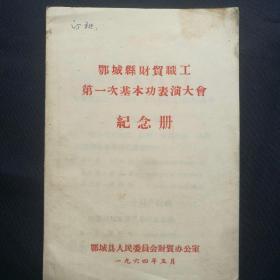 1964年 《鄂城县财贸职工第一次基本功表演大会纪念册》    [柜9-2-1]
