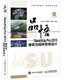 品悟 SketchUp Pro 2015建筑与园林景观设计