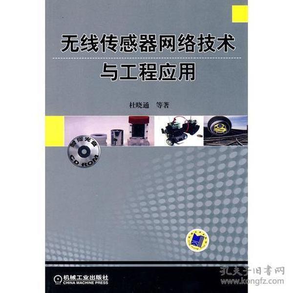 无线传感器网络技术与工程应用