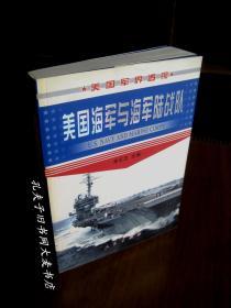 《美国军界透视.美国海军与海军陆战队》