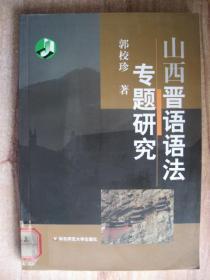 山西晋语语法专题研究