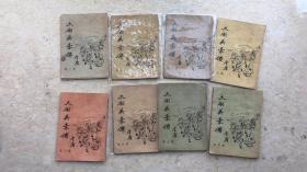 《太湖英豪传》8本全-港版60年代罕见原版武侠小说