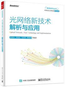 光网络新技术解析与应用 本书对光网络的三个重要研究方向:高速大容量、组网、管理控制进行详细介绍。从超高速传输系统到光纤新技术,从骨干网到城域接入网,从电层组网到光层组网,从统一网管到传送网SDN,本书汇集了光网络发展的方方面面。  本书由光网络方面的专家精心编写,代表了业界的**观点,对新技术和未来发展方向的一些见解非常具有参考性。本书适合从事通信领域的所有从业人员阅读,