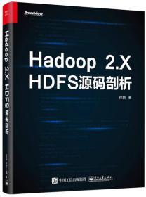 Hadoop 2.X HDFS源码剖析