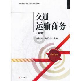 交通运输商务(第2版)
