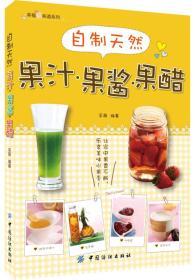 正版现货 自制天然果汁·果酱·果醋出版日期:2014-08印刷日期:2014-08印次:1/1