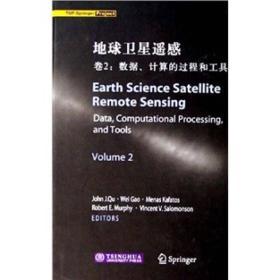 地球卫星遥感(卷2)