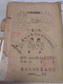 小型秧歌剧:喜上加喜--1950年油印
