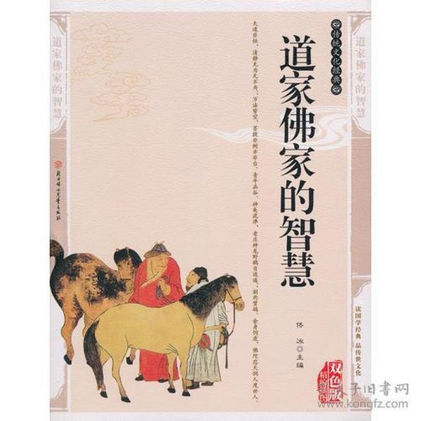 库存新书  *传统文化*-道家佛家的智慧-典藏版*编插图