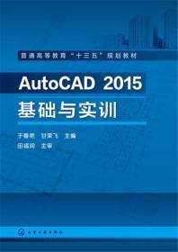 AutoCAD 2015基础与实训