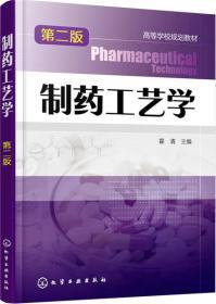 制药工艺学(霍清)(第二版)