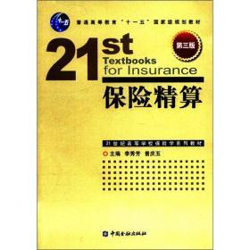 """普通高等教育""""十一五""""国家级规划教材·21世纪高等学校保险学系列教材:保险精算(第3版)"""
