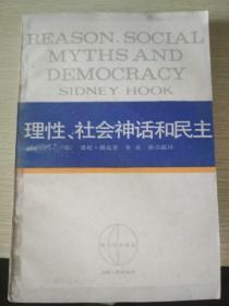 理性社会神话和民主