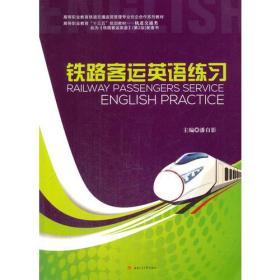 铁路客运英语练习 Railway Passengers Service English Practice
