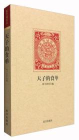 紫禁城悦读:天子的食单