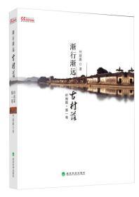 渐行渐远古村落:岭南篇(第1卷)
