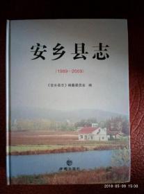 安乡县志(1989——2009)
