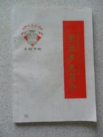 《先进事迹简介》鞍钢贯彻鞍钢宪法工业学大庆红旗单位、标兵