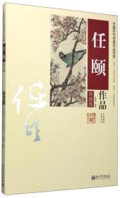 9787510451966-ha-中国历代名画作品欣赏  任颐