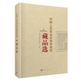 中国人民革命军事博物馆藏品选