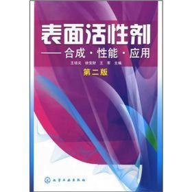 表面活性剂 合成.性能.应用 第二版