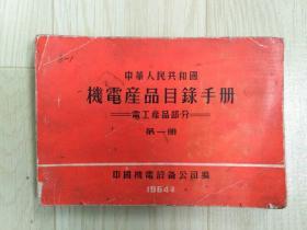 中华人民共和国《机电产品目录手册》电工产品部分、第一册