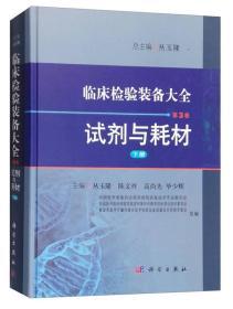 临床检验装备大全:试剂与耗材(第3卷 下册)