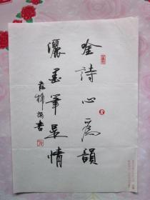 岸柳·本名郝永安,号青源斋主·信硬笔书法(3)