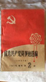 共产党员1981年增刊第二期(优秀共产党员事迹选编)(A15B)