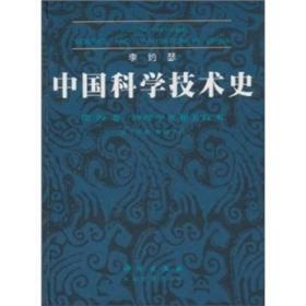 中国科学技术史4