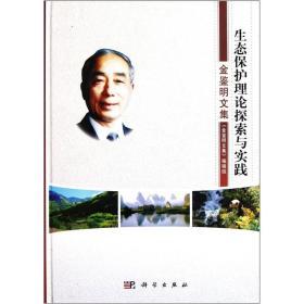 生态保护理论探索与实践:金鉴明文集
