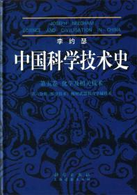 中国科学技术史·第五卷第六分册 军事技术:抛射武器和攻守城技术