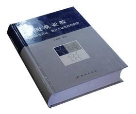 9787030310804-ojyx-聚酰亚胺——单体合成、聚合方法及材料制备